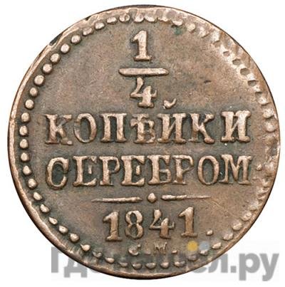 Аверс 1/4 копейки 1841 года СМ