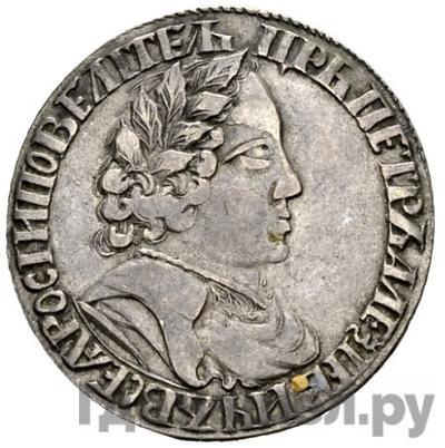 Аверс Полуполтинник 1702 года  Большая голова