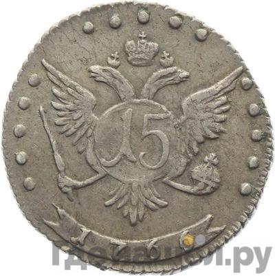 Реверс 15 копеек 1766 года ММД