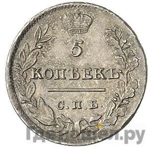 Реверс 5 копеек 1822 года СПБ ПД