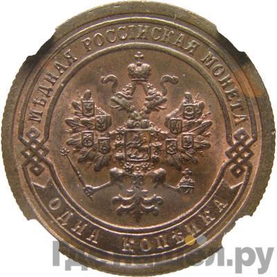 Реверс 1 копейка 1896 года СПБ