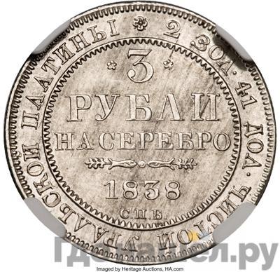 Аверс 3 рубля 1838 года СПБ