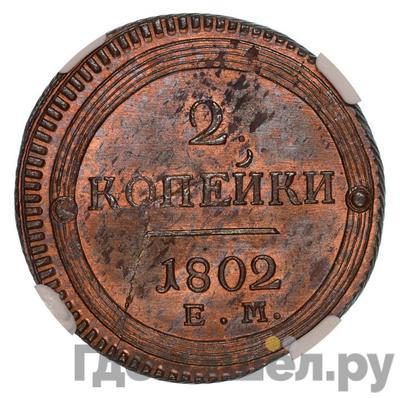 Реверс 2 копейки 1802 года ЕМ Кольцевые