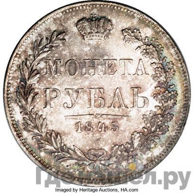 Аверс 1 рубль 1845 года МW