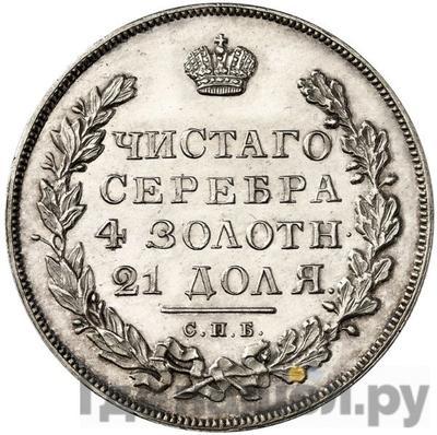 Аверс 1 рубль 1828 года СПБ НГ