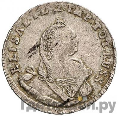 Аверс 1/6 талера 1761 года  Для Пруссии