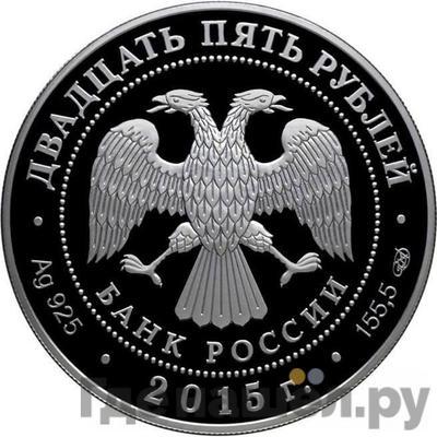 Реверс 25 рублей 2015 года СПМД Ринальди (в специальном исполнении)
