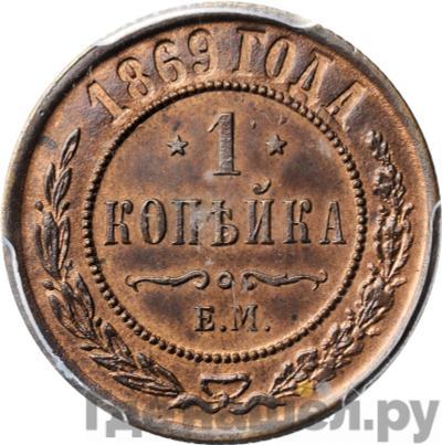 1 копейка 1869 года ЕМ
