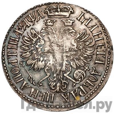 Реверс Полтина 1701 года   Надпись не разделена ДОБРАЯ