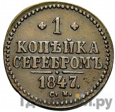 Аверс 1 копейка 1847 года СМ