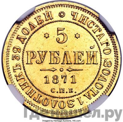 Аверс 5 рублей 1871 года СПБ НI