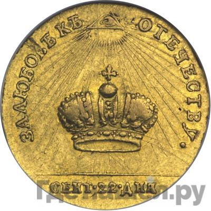 Аверс Жетон 1762 года  в память коронации Екатерины II     золото