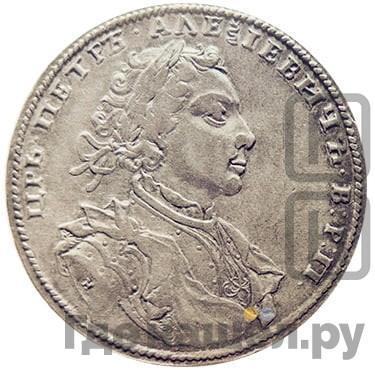 Аверс 1 рубль 1707 года  Пробный