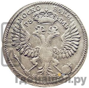 Реверс 1 рубль 1707 года  Пробный