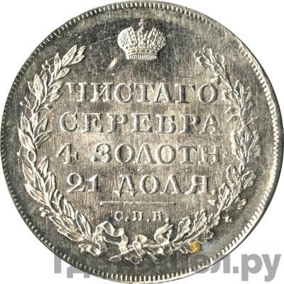 1 рубль 1818 года СПБ ПС  Орел 1814, скипетр длиннее, хвост орла короче