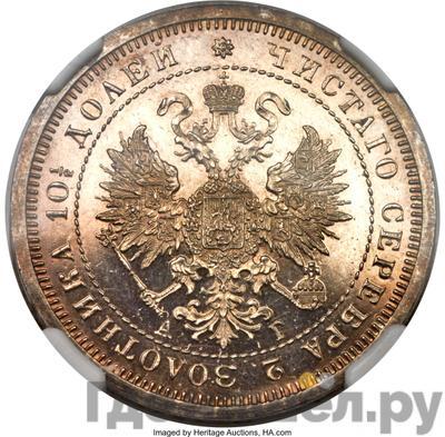 Полтина 1885 года СПБ АГ