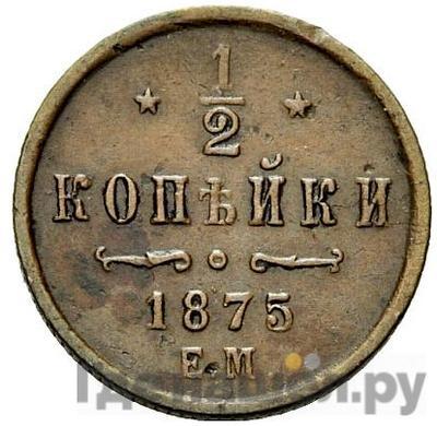1/2 копейки 1875 года ЕМ