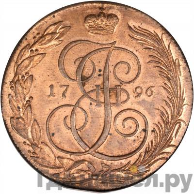 Аверс 5 копеек 1796 года КМ