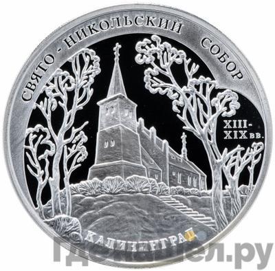 Аверс 3 рубля 2005 года ММД Свято-Никольский собор (XIII-XIX вв.) г. Калининград