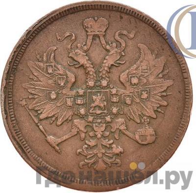 3 копейки 1863 года ЕМ