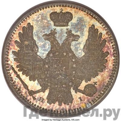 Реверс 10 копеек 1853 года СПБ HI