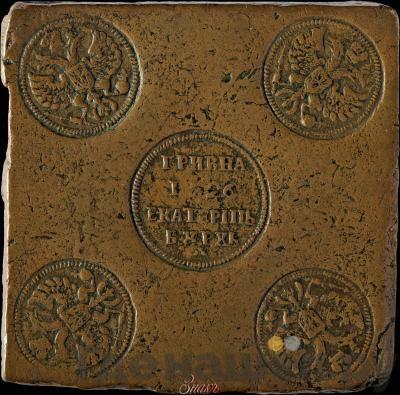 Аверс Гривна 1726 года  Медная плата Без ЦЕНА. Трилистник в клейме