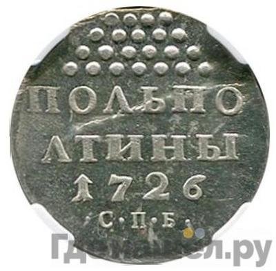 Аверс Полполтины 1726 года  Пробные