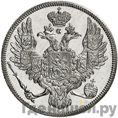 Реверс 3 рубля 1839 года СПБ
