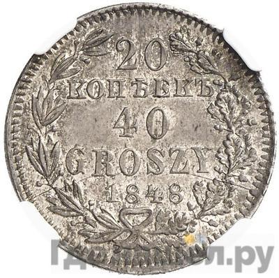 Аверс 20 копеек - 40 грошей 1848 года МW Русско-Польские