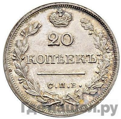 20 копеек 1821 года СПБ ПД