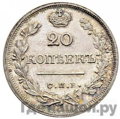 Реверс 20 копеек 1821 года СПБ ПД