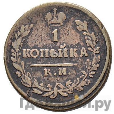 1 копейка 1817 года КМ АМ