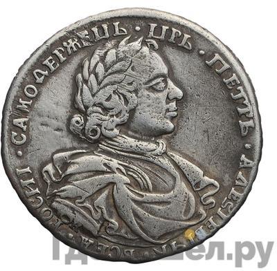 Аверс Полтина 1718 года OK