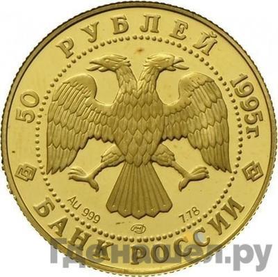 Реверс 50 рублей 1995 года ЛМД . Реверс: Сохраним наш мир рысь