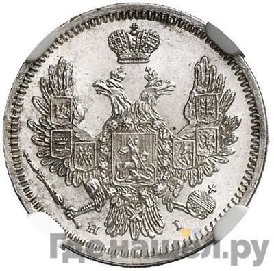 Реверс 10 копеек 1854 года СПБ HI
