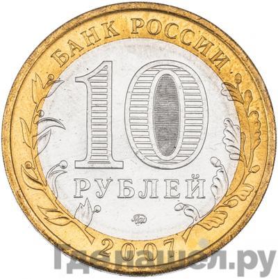 Реверс 10 рублей 2007 года ММД . Реверс: Российская Федерация Новосибирская область