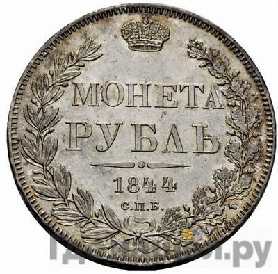 Аверс 1 рубль 1844 года СПБ КБ