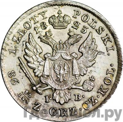 Реверс 1 злотый 1823 года IВ Для Польши