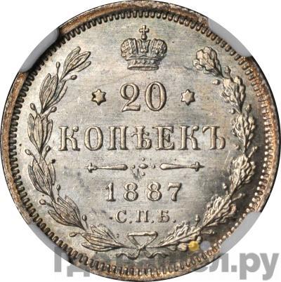 20 копеек 1887 года СПБ АГ