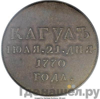 Реверс Медаль 1770 года Т.IВАНОВЪ за сражение при реке и озере Кагул