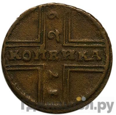 Аверс 1 копейка 1729 года МОСКВА