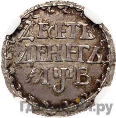 Аверс 10 денег 1702 года