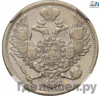 Реверс 3 рубля 1845 года СПБ