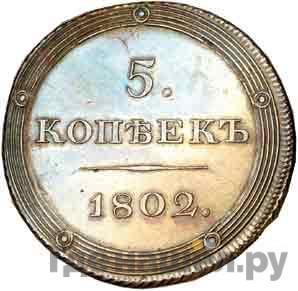 5 копеек 1802 года ЕМ Пробные ЕМ под орлом  Новодел