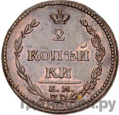 2 копейки 1810 года ЕМ НМ   Узкий венок