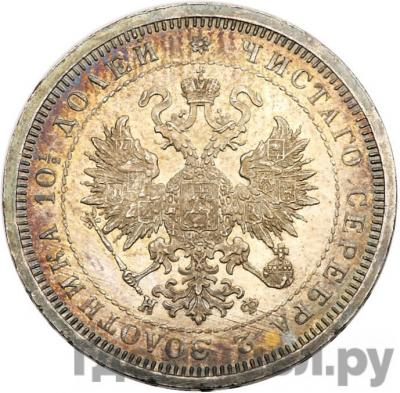 Полтина 1880 года СПБ НФ