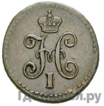 Реверс 1/4 копейки 1845 года СМ