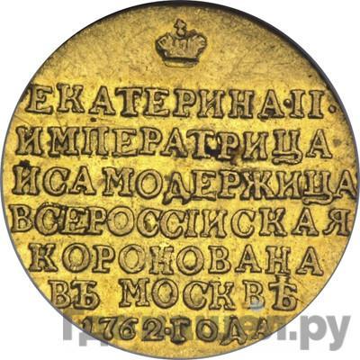 Реверс Жетон 1762 года  в память коронации Екатерины II     золото
