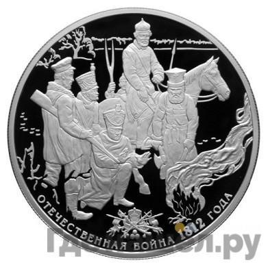 Аверс 25 рублей 2012 года СПМД 200 лет победы России в Отечественной войне 1812 года Партизаны