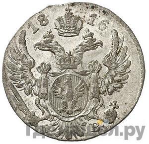 Реверс 10 грошей 1816 года IВ Для Польши